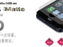 iPhone 5即将空降VDOO贴膜系列全力出击