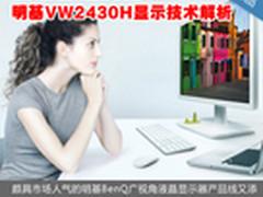 自然舒适浏览 明基VW2430H显示技术解析