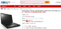 手一抖折扣更低 ThinkPad E430C仅3799