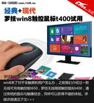 经典+现代 罗技win8触控鼠标t400试用