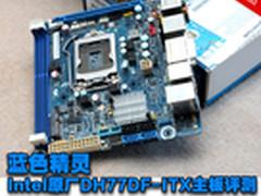 蓝色精灵 Intel原厂DH77DF-ITX主板评测