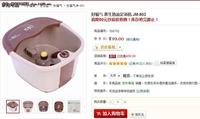 近5千好评 好福气养生热浪足浴机仅99元