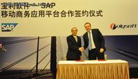 宝利软件携手SAP发力企业级移动应用