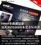 1080P全高清 任我游D588行车记录仪评测
