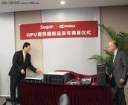 曙光携NVIDIA重磅发布GPU服务器新品