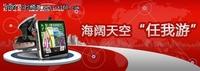 任我游:国产导航领军品牌2012之产品篇