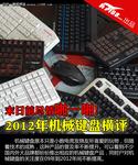 末日前尽情啪一啪 2012年机械键盘横评