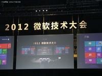 TechED 2012:微软处于IT消费化的拐点