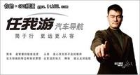 任我游品牌篇:国产导航领军品牌的2012