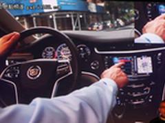 移动网络与驾驶融合 凯迪拉克发布CUE