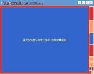 网康NGFW助中关村第二小学解决木马威胁