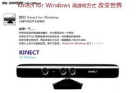 Kinect for Windows:人机交互的未来