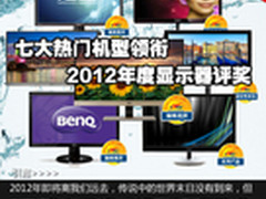 七大热门机型领衔 2012年度显示器评奖