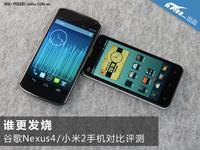 谁更发烧 谷歌Nexus4/小米2对比评测