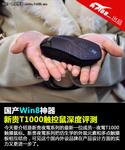 国产Win8神器 新贵T1000触控鼠深度评测