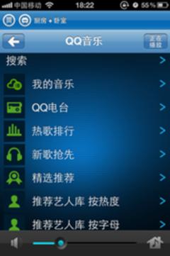 QQ音乐携手Sonos为中国提供云音乐服务