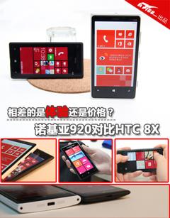 实际体验谁更好 诺基亚920对比HTC 8X