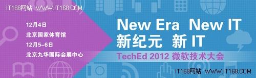 直击TechED2012:3