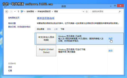 Win8系统输入法应用体验