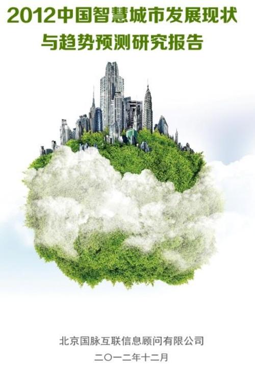 2012智慧城市发展现状与趋势预测报告