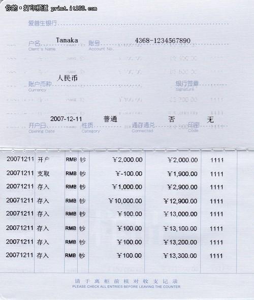 存折与转账支票的输出
