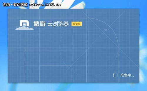 多屏无缝浏览新体验 傲游云浏览器首评