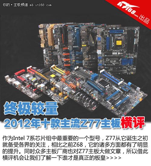 终极较量 2012年十款主流Z77主板横评
