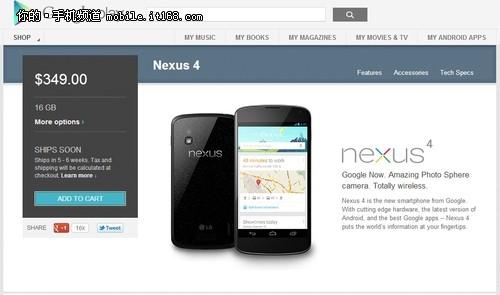 售价3500元人民币 LG Nexus4港行终上市