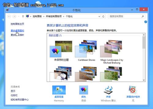 Win8系统桌面设置与技巧