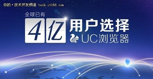 UC浏览器全球用户突破4亿