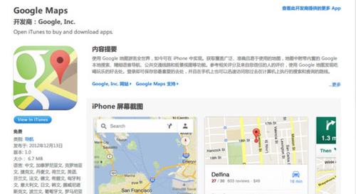 顺应民心 谷歌地图终于上架苹果市场