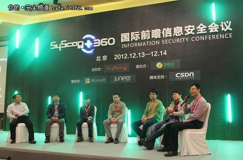SyScan360:大腕云集 共话网络安全趋势