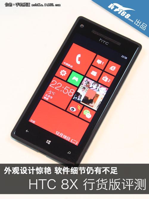 HTC 8X 行货 评测