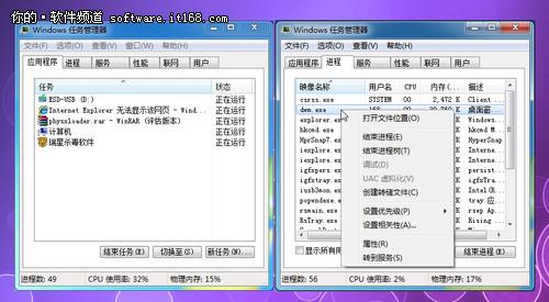 新手新体验 Windows 8任务管理器详解