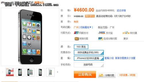 每小时降价100元 联通iPhone4s圣诞促销