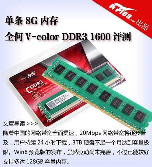 单条8G内存 全何V-color DDR3 1600评测