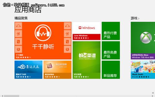 新手入门 Win8系统常用界面与操作指南