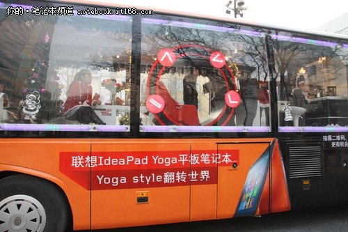 新圣诞 联想翻转巴士Yoga style