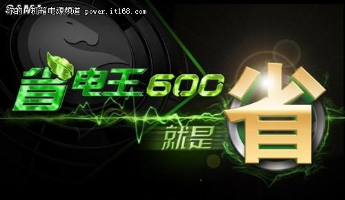 600W省电王电源299元热销