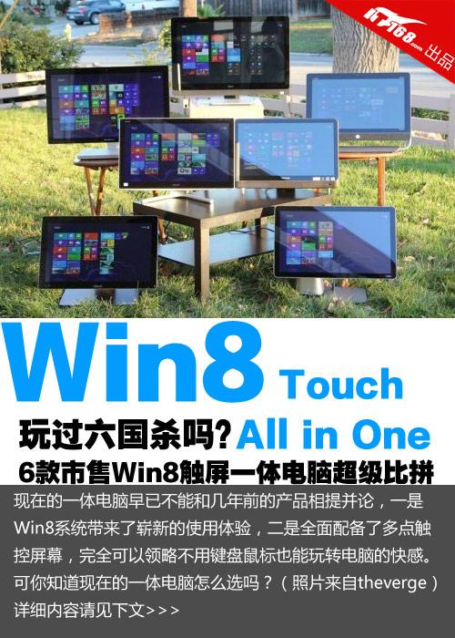 六国杀 6款Win8触屏一体电脑比拼