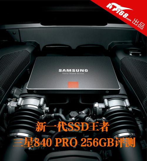 新一代SSD王者 三星840 PRO 256GB评测