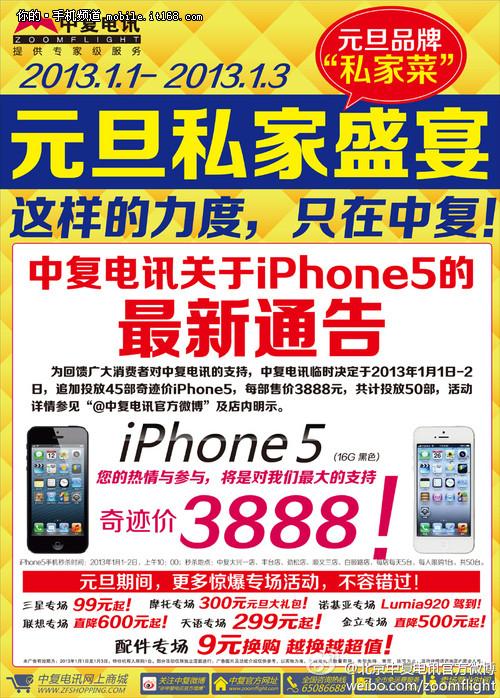 元旦中复iPhone5裸机售3888?疑似炒作