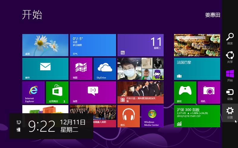 【Win8体验馆】Win8超级按钮的超级体验