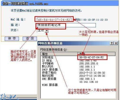 贝尔金路由只允许接入指定电脑