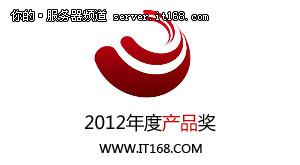 IT168年度产品奖——联想RD630服务器