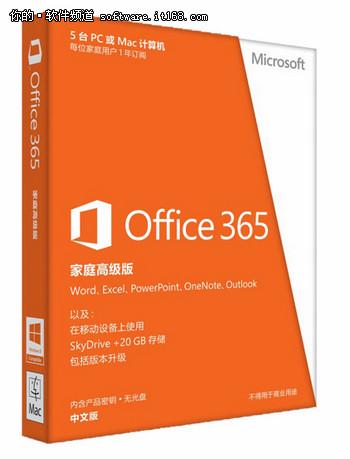 499元!微软Office 365家庭高级版发布
