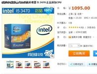 什么值得买?三代智能酷睿i5 3470处理器