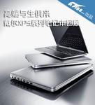 高端与生俱来 戴尔XPS系列笔记本回顾