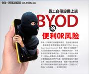 便利OR风险 BYOD究竟何去何从!