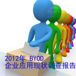 IT168调研:BYOD来袭数据安全为当务之急